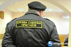 Зарплата судебных приставов в году в России Повышение служба судебных приставов