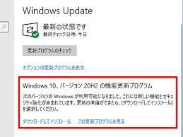 Windows 10 バージョン 20h2 の 機能 更新 プログラム