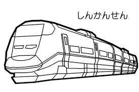 新幹線しんかんせんぬりえ無料ダウンロード