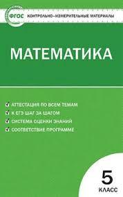 Контрольно измерительные материалы Математика класс е изд   Контрольно измерительные материалы Математика 5