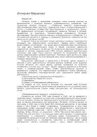 Реферат на тему Интернет Маркетинг docsity Банк Рефератов Это только предварительный просмотр