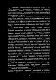 МВД России ул Игнатова Орел тел факс pdf Научные выводы и предложения соискателя внедрены в практическую деятельность а также используются в учебном процессе