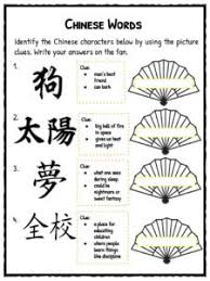 ancient chinese architecture worksheet. chinese words ancient architecture worksheet s