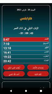 مواقيت الصلاة ليبيا für Android - APK herunterladen