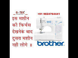 Brother Fs101 Sewing Machine Demo