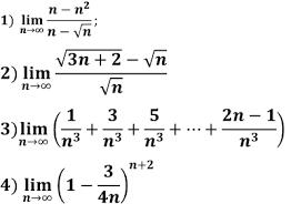 Контрольная работа по математике Пределы производные интегралы  Вычислить пределы последовательности