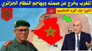 عاجل .. المغرب يخرج عن صمته ويهاجم النظام الجزائري بعد التطورات الأخيرة ! -  YouTube