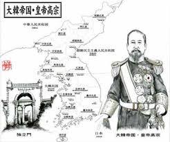 「大韓帝国」の画像検索結果