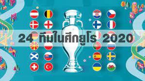 ฟุตบอลยูโร 2020 เปิดรายชื่อ 24 ทีมสุดท้าย โดยแบ่งออกเป็น 6 กลุ่ม