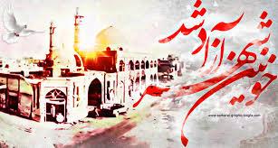 Image result for تصاویری از فتح خرمشهر
