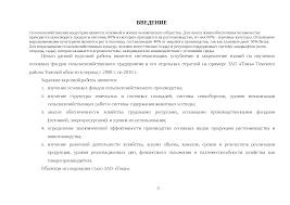 Основные фонды и эффективности использования на примере ЗАО Томь  Это только предварительный просмотр
