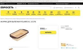 Как открыть интернет магазин пошаговая инструкция Сайт Евросеть работает на 1С Битрикс
