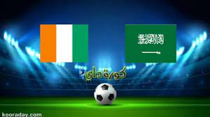 بث مباشر الشوط الثاني مباراة السعودية وساحل العاج في اولمبياد طوكيو - أنفو  سبورت