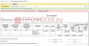 Валютные операции в С учет суммовых и курсовых разниц отражение выручки в Книге продаж