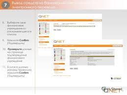 Презентация на тему qnet qashout НОВЫЙ УДОБНЫЙ СПОСОБ ДЛЯ  31 31 8