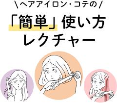 簡単使い方レクチャーリーゼ花王株式会社