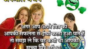 5131 Jealousy Quotes In Hindi Jealous Anmol Vachan Image Facebook