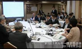 the 2nd meeting of the round table for studying energy situations on you