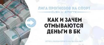 Букмекерские сайты с трансляцией