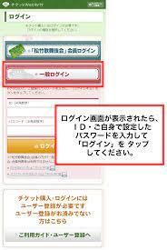 チケット web 松竹