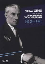 <b>Вокальные произведения</b>. 1906–1910. Ноты (<b>Равель М</b>.) - купить ...