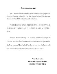 ประกาศ ฝ่ายกงสุลจะปิดทำการในวันที่ 3 มิถุนายน 2564 และ 14 มิถุนายน 2564 -  สถานเอกอัครราชทูต ณ กรุงปักกิ่ง