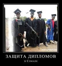 Как написать дипломную работу Любимые Сумы like sumy ua Защита диплома в Сомали