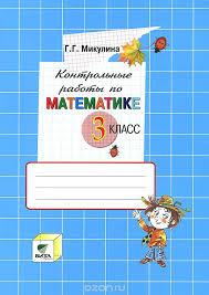 Математика класс Контрольные работы к учебнику В В Давыдова  Математика 3 класс Контрольные работы к учебнику В В Давыдова С Ф Горбова Г Г Микулиной О В Савельевой Математика 3 класс