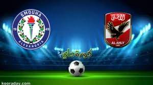 نتيجة مباراة الأهلي وسموحة اليوم بالدوري المصري الممتاز