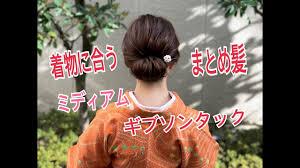 着物に合うまとめ髪 ギブソンタック Salontube サロンチューブ 美容師