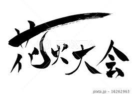 筆文字 花火大会のイラスト素材 16262963 Pixta