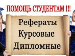 Курсовая Работа Услуги в Астана kz Пишу дипломные и курсовые работы Презентации рефераты Набор текста