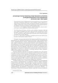 Основные этапы реформы следственного аппарата и предварительного  Предварительный просмотр Показать еще