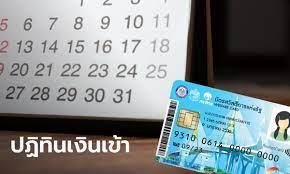 บัตรสวัสดิการแห่งรัฐ เดือนพฤษภาคม 63 เงินเข้าเมื่อไหร่ต้องเช็กลิสต์เลย