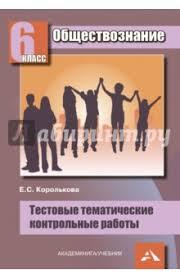Книга Обществознание класс Тестовые тематические контрольные  Обществознание 6 класс Тестовые тематические контрольные работы