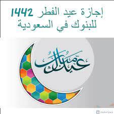 إجازة عيد الفطر 1442 للبنوك في السعودية وأجدد صور عيد الفطر 2021 - ثقفني