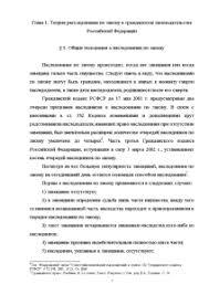 Наследование по закону Теория расследования по закону в  Курсовая Наследование по закону Теория расследования по закону в гражданском законодательстве Российской Федерации Субъекты