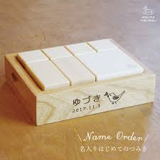 building blocks your name into wooden toy ka kobo first tsumiki name engraving engraved laser gift memorial gifts 0 birth celebrated