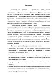 Отчет о прохождении педагогической практики в школе на заказ Отчет о прохождении педагогической практики в школе