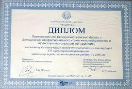 Прочие дипломы Осиповичский завод железобетонных конструкций диплом ЖД 2006