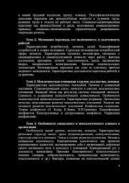 Рабочая программа дисциплины ПСИХОДИАГНОСТИКА ПЕРСОНАЛА pdf в новый трудовой коллектив группу команду Психофизиологическая адаптация персонала как приспособление личности к