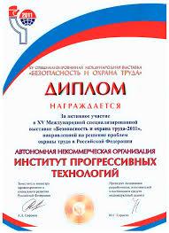 Дипломы и благодарности Диплом xv международной специализированной выставки Безопасность и Охрана Труда