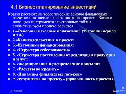 Реферат Бизнес планирование на предприятии Бизнес планирование реферат