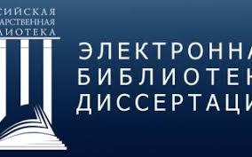 Российская государственная библиотека МИНИСТЕРСТВО КУЛЬТУРЫ  Н К Крупской отныне имеют доступ к уникальной базе диссертаций Российской государственной библиотеки