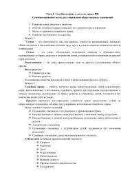 Темы дипломных работ по семейному праву на г  Тема 1 Семейное право в системе права РФ Семейно