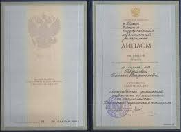 Купить диплом о среднем медицинском образовании это Купить диплом о среднем медицинском образовании это в Москве