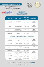 جدول امتحانات الثانوية العامة 2021 - الامتحان التعليمى