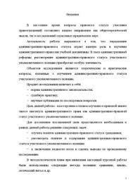 Административно правовой статус участкового уполномоченного  Курсовая Административно правовой статус участкового уполномоченного полиции 3