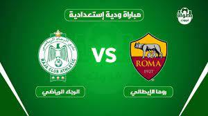 موعد مباراة الرجاء و روما الإيطالي و القناة الناقلة - مباراة ودية - YouTube