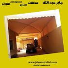 هناجر مستودعات مظلات وسواتر جابر عبد الله جدة0500301445